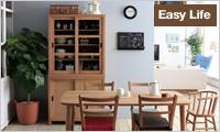懐かしさを感じ、生活に自然と馴染む家具「Easy Life」シリーズ