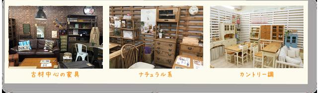 お部屋がイメージしやすい「ルーム展示」 古材中心の家具・ナチュラル系・カントリー調