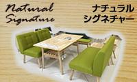 Natural Signatureナチュラルシグネチャーどんな部屋にも合わせやすいナチュラルテイストの家具