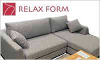 RELAX FORM(リラックスフォーム)張り生地のファブリックを多数選べるオリジナルのデザインソファ