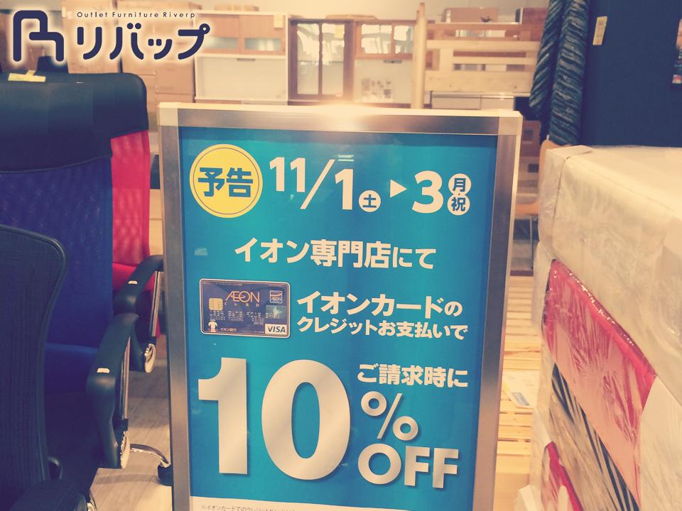 若松店イオンカードで10%OFF