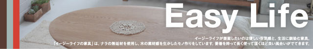 Easy Life (イージーライフ)