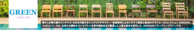 シギヤマ家具GREEN