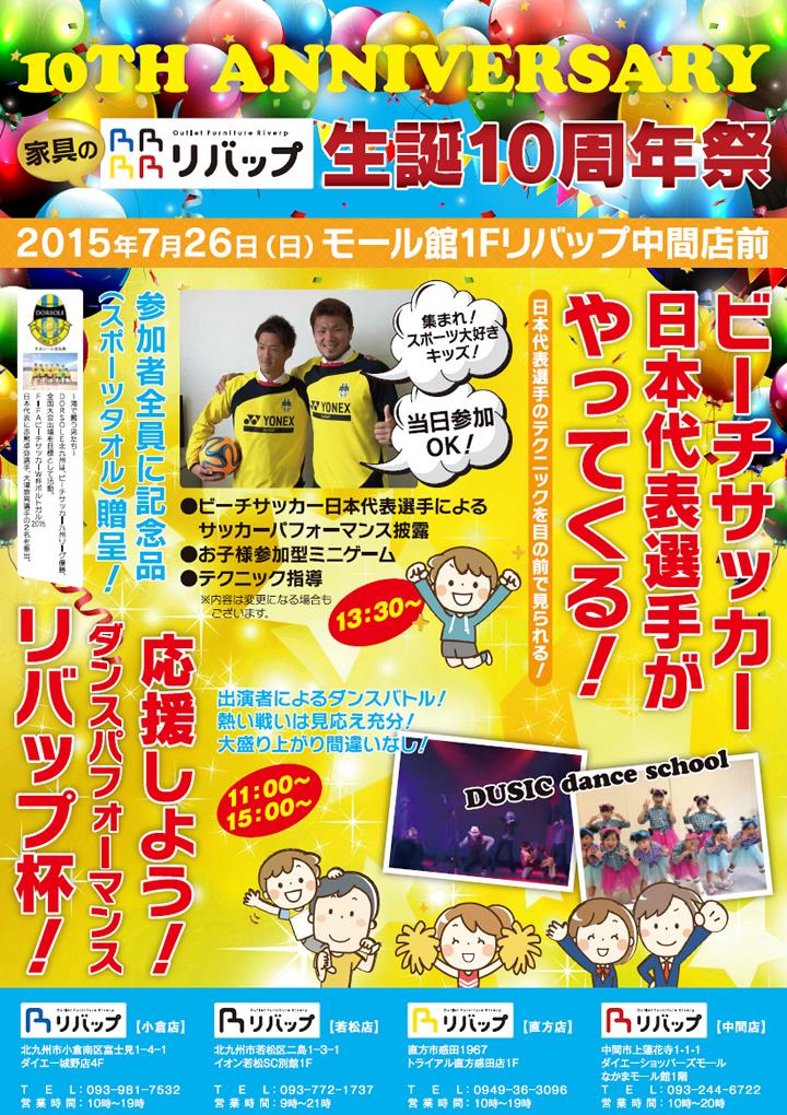 中間店ビーチサッカー日本代表ダンス10周年ポスター