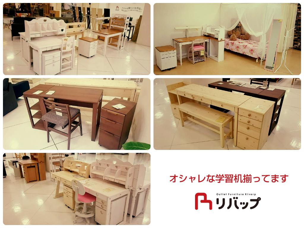家具のリバップ中間店より【学習机入荷情報】