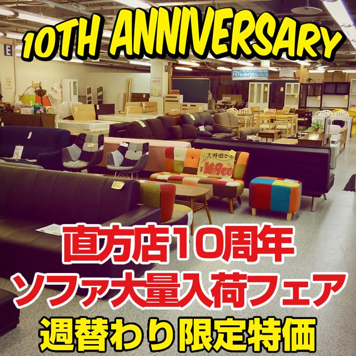 直方店10周年