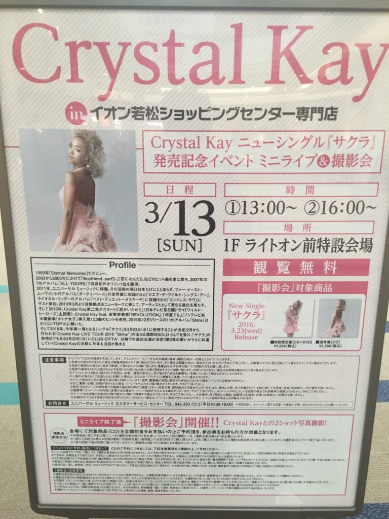 3/13若松にクリスタルケイさんが!!