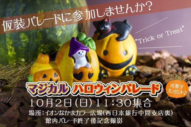 10月2日イオンなかま仮装パレード