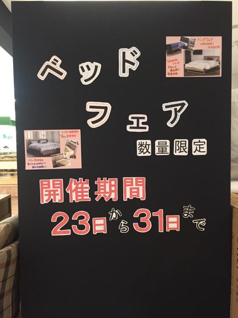 【若松店ベッドフェア開催】