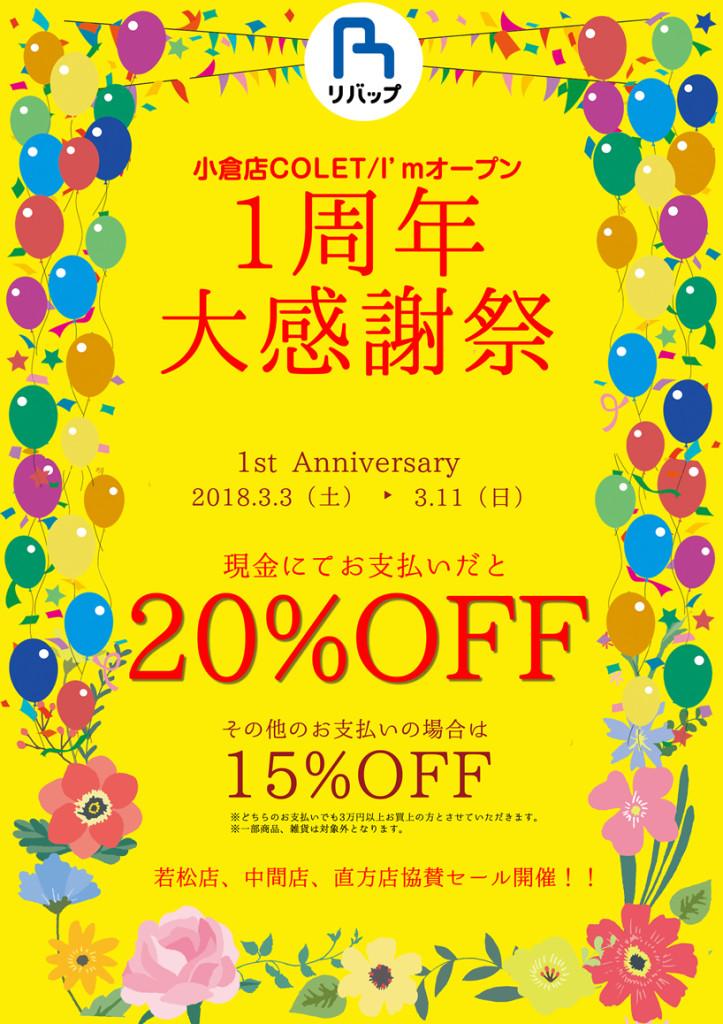 小倉店1周年大感謝祭