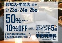 中間店・若松店】大感謝祭イベント開催!