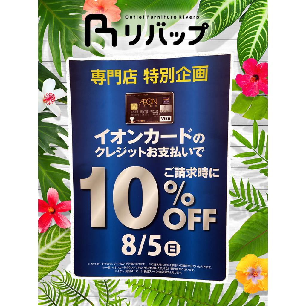 イオン若松限定イオンカードで10%OFF