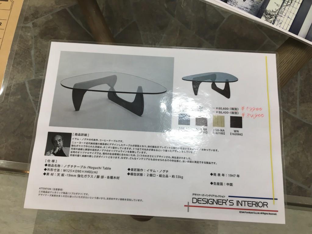 イサムノグチガラステーブル(リプロダクト製品)