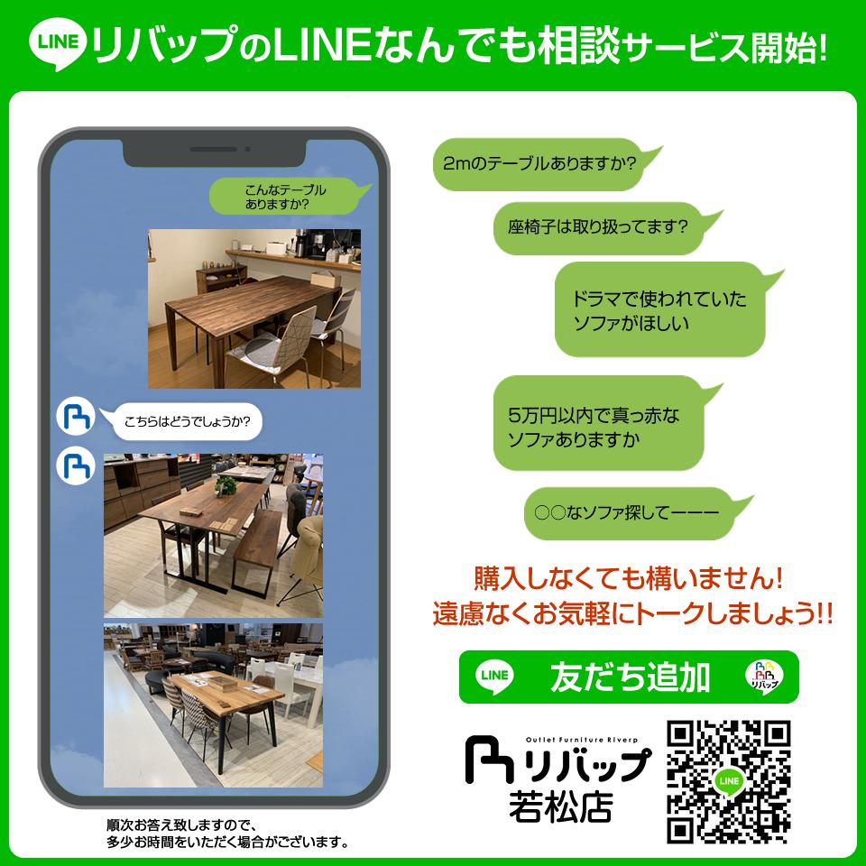 LINEコンシェルジュ店舗レジ横用若松店