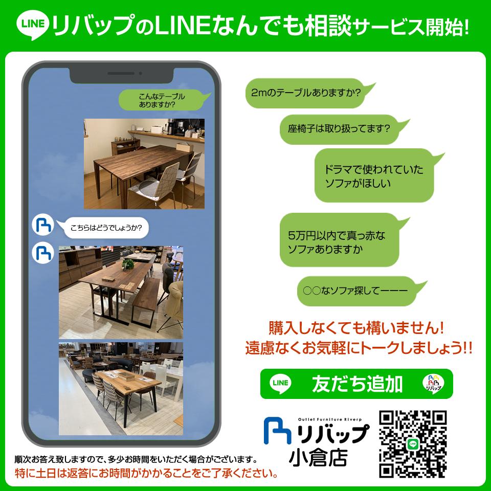 LINEコンシェルジュ店舗レジ横用小倉店