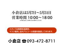 shop_kokura_con2