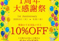 小倉店1周年ポスター