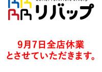 20_09_07休業
