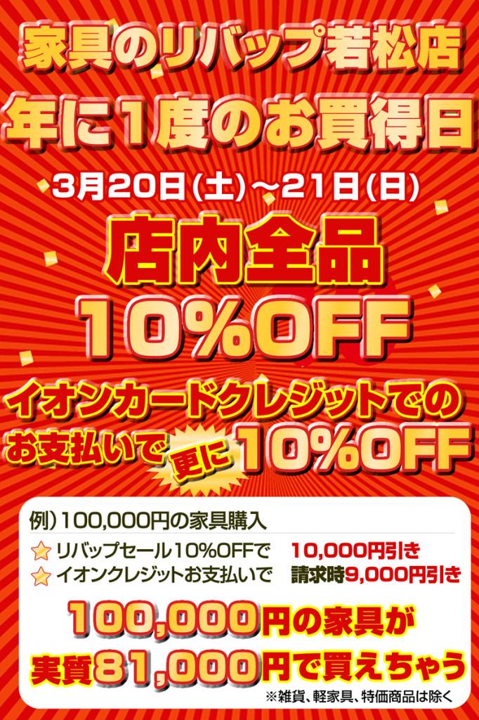 21_02_26イオン請求時OFF若松店