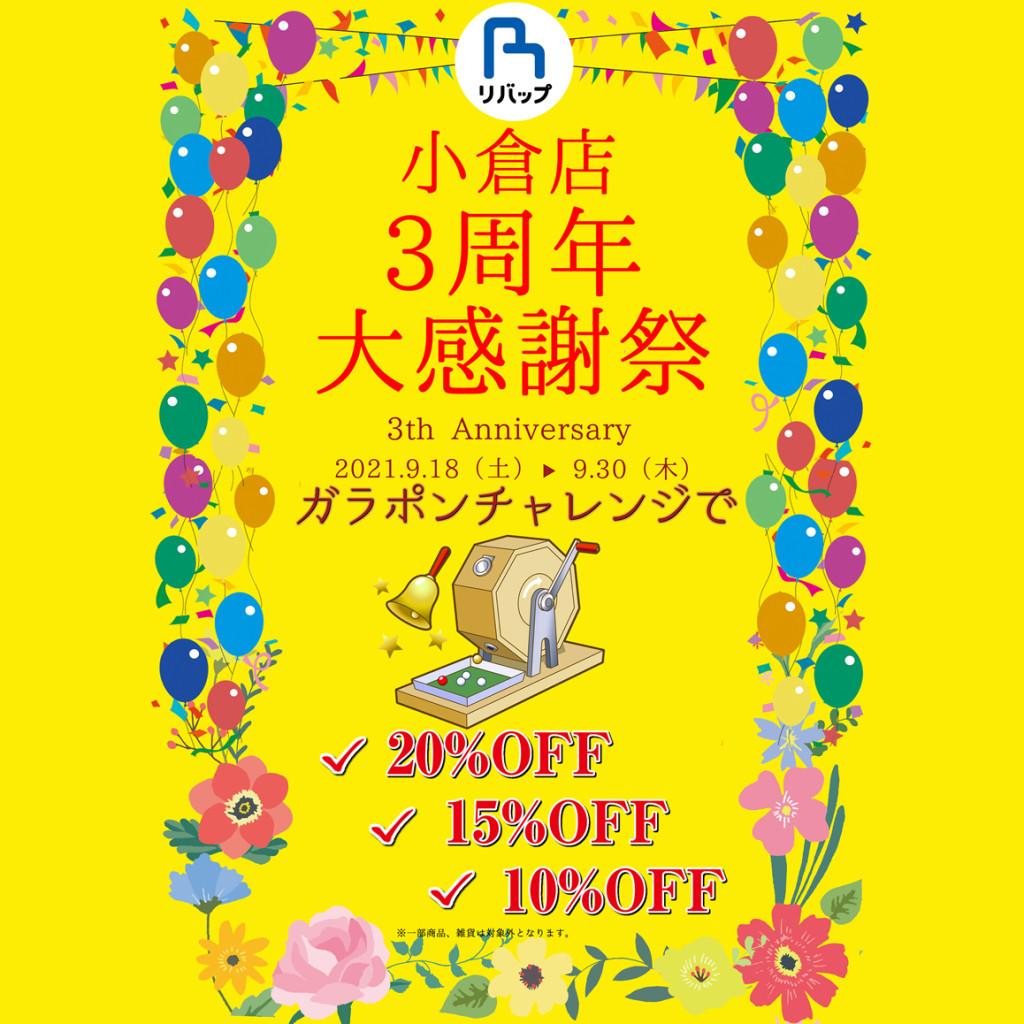 小倉店3周年ポスター案sns